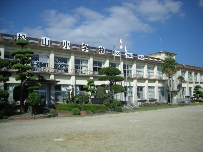 松山小学校 鹿児島県南九州市