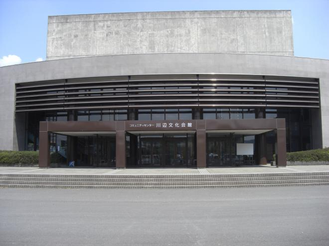 コミュニティセンター川辺文化会館